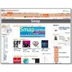 SMAP関連商品のすべてがそろう公認オンラインショップがオープン