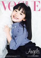 芦田愛菜ちゃん「VOGUE JAPAN(ヴォーグジャパン)」デビュー!5月号でモード撮影に挑戦