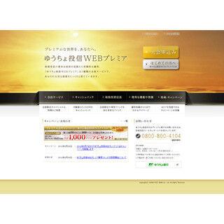 会員制ネット投資信託サービス『ゆうちょ投信WEBプレミア』入会受付を開始