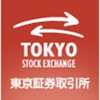 東証、山水電気の株式の上場廃止を決定 - 民事再生手続開始の申立てで