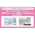 東武カード、『東京スカイツリー 東武カードPASMO』会員向けに特別サービス