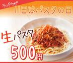 """毎月11日は""""パスタの日"""" ~ 4/11は「生パスタを500円」で提供-ラ・パウザ"""