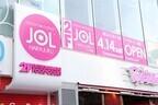 女子高生向けエンターテイメントフードコート「ジョル原宿」が14日オープン