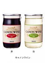 飲みきりサイズのカップ入りワイン「キャノンワイン赤・白」2種類発売