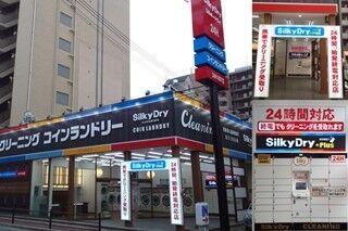 ビジネスマンの居住区、江坂に24時間営業の大型クリーニング店がオープン