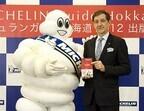 北海道の三ツ星レストランは4軒 - 「ミシュランガイド北海道」発売
