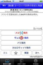 600円を350円に! ベストセラー「山川世界史/日本史」アプリがセール価格で