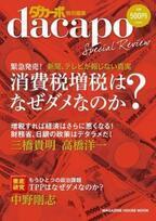 雑誌「ダカーポ」が復活!クロスメディアマガジン「dacapo」としてスタート