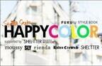 """「FUKULOG」&「SHEL'TTER WEBSTORE」コラボで""""HAPPY COLOR""""コンテスト開催"""