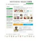 伊藤忠とJCB、サーバー管理型ギフトカード『MOTTAINAIギフトカード』提供
