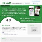 JR東日本、スマホ向け情報サービス「東京駅JR×AR」4/16から実証実験開始