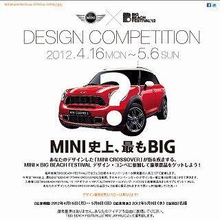 MINI×BIG BEACH FES! フェス仕様キャンペーンカーのデザイン・コンペ実施