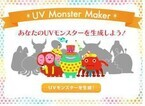 モンスターが紫外線を警告?フェイスブック「PA+++ 日本ロレアルUVA革命」が開設