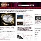 エイプリールフール企画 腕時計についての再来年の出来事を予測する新聞登場