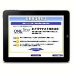 損保ジャパン、タブレッド型端末で使える保険提案用新アプリを導入