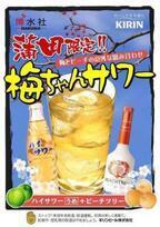 連ドラ「梅ちゃん」の街を盛り上げよう!蒲田で「梅ちゃんサワー」販売開始