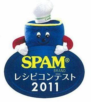 「スパムが○○○○に!?」スパムレシピコンテスト結果発表