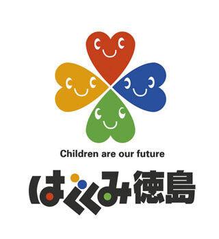 ゴールデンウィークは徳島で! 参加型子育て支援イベント開催
