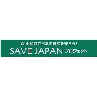 損保ジャパン、「SAVE JAPAN プロジェクト」対象地域を47都道府県に拡大
