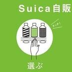 """Suica自販機の設置場所は""""エキナカ""""から""""マチナカ""""へ! サッポロ飲料と提携"""