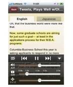 WSJ日本版、英語学習モバイル向アプリにコンテンツ提供を開始