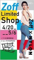 Zoff期間限定ショップ「Zoff Limited Shop」渋谷パルコにオープン