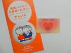 患者とドナーをつなぐ「ドナーコーディネーター募集」 - 日本骨髄バンク