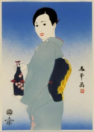 世界的グラフィティアーティスト「富壱」とコラボ商品を発売-阿櫻酒造