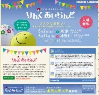 東京と横浜で子育て支援イベント開催。不要品交換会も-日本保育サービス