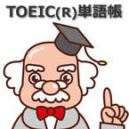 これだけは要チェック! TOEIC(R)単語帳 (85) 今回のお題は…「focus on」