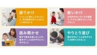 親子の絆を育む、0歳~2歳児のための教育サービス-日本公文教育研究会