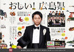 有吉委員長が第1回「マンスリーベストおしい!」を発表-「おしい! 広島県」