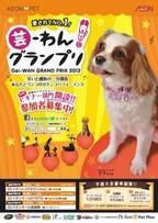 飼い主と愛犬、笑いと感動の1分勝負!「芸-わん!グランプリ2012」予選大会