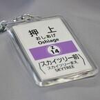 銀座線1000系や押上(スカイツリー前)駅オリジナルグッズなど8商品一挙発売