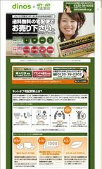 申込み1件につき300円を復興支援に~宅配買取「NET OFF」を応援-ディノス