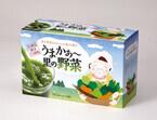 九州産の野菜15種を使った青汁「うまかぁ~里の野菜」を新発売-長寿の里