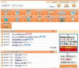 東京23区最大級の戸建て分譲地に、居住者専用コミュニティサイトを導入
