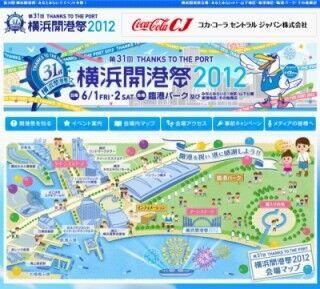 韓流グルメ日本一決定戦の上位5店舗が、横浜開港祭でグルメバトル!!
