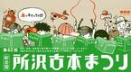 60万点の品揃え!日本最大級の「彩の国所沢古本まつり」所沢で開催