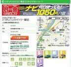 レンタル料が634円!?スカイツリー開業記念キャンペーン実施 - ニコニコレンタカー