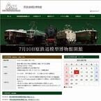 「原鉄道模型模型博物館」7/10横浜にOPEN - 原信太郎氏コレクションを展示