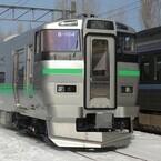 札沼線電化開業を前に、新型通勤電車733系展示会 - 石狩当別駅で5/15開催