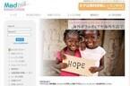 月額7,800円、オンラインで医療英語を学ぶ「MedTalk」オープン