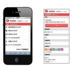 千葉銀行、スマートフォン用の店舗・ATM検索を開始
