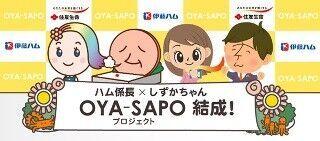 「ハム係長」×「しずかちゃん」コラボ企画、「OYA-SAPO」プロジェクトがスタート