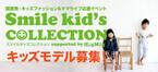 人気ブランド集結! 西日本最大級のキッズファッションショーがモデル募集