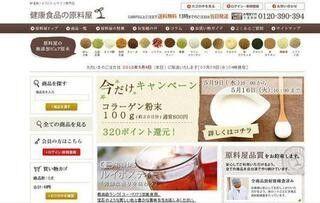 無添加サプリ専門店「健康食品の原料屋」リニューアルで会員制導入