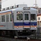 南海&阪神、関西国際空港と神戸方面の移動に便利な割引乗車券を発売