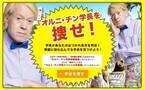 「日本おつかれ大学 オルニチン学部」開校。学長は志茂田景樹さん