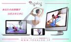 日常にヨガのあるライフスタイルを!日本初のオンライン・ヨガスタジオ開設